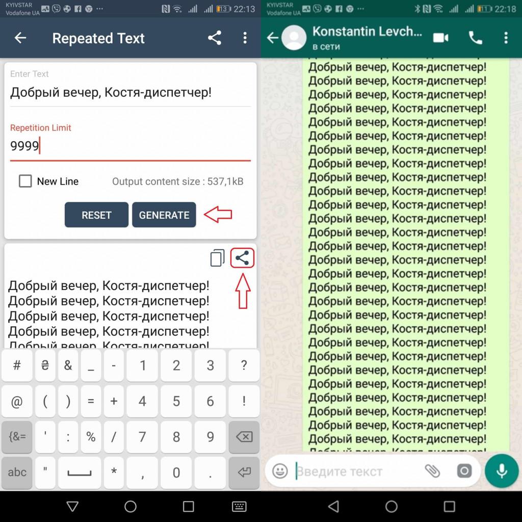 Картинка 1 Разыграйте друга на День Дурака, отправив ему бесконечное сообщение в WhatsApp!