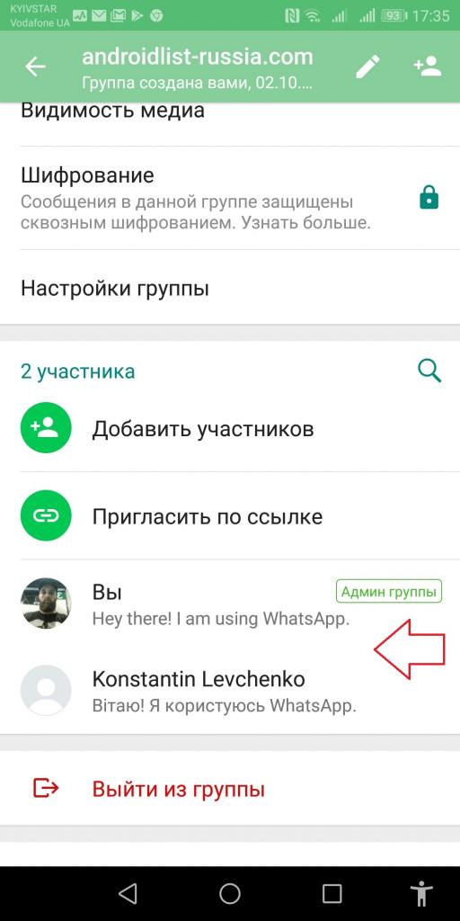 Картинка 3 Как продолжить общение после получения блокировки в WhatsApp