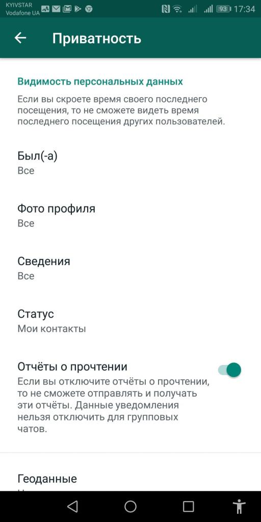 Картинка 5 Как продолжить общение после получения блокировки в WhatsApp