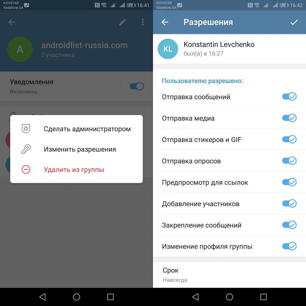 Картинка 2 Как создавать группы и каналы в Telegram на Android