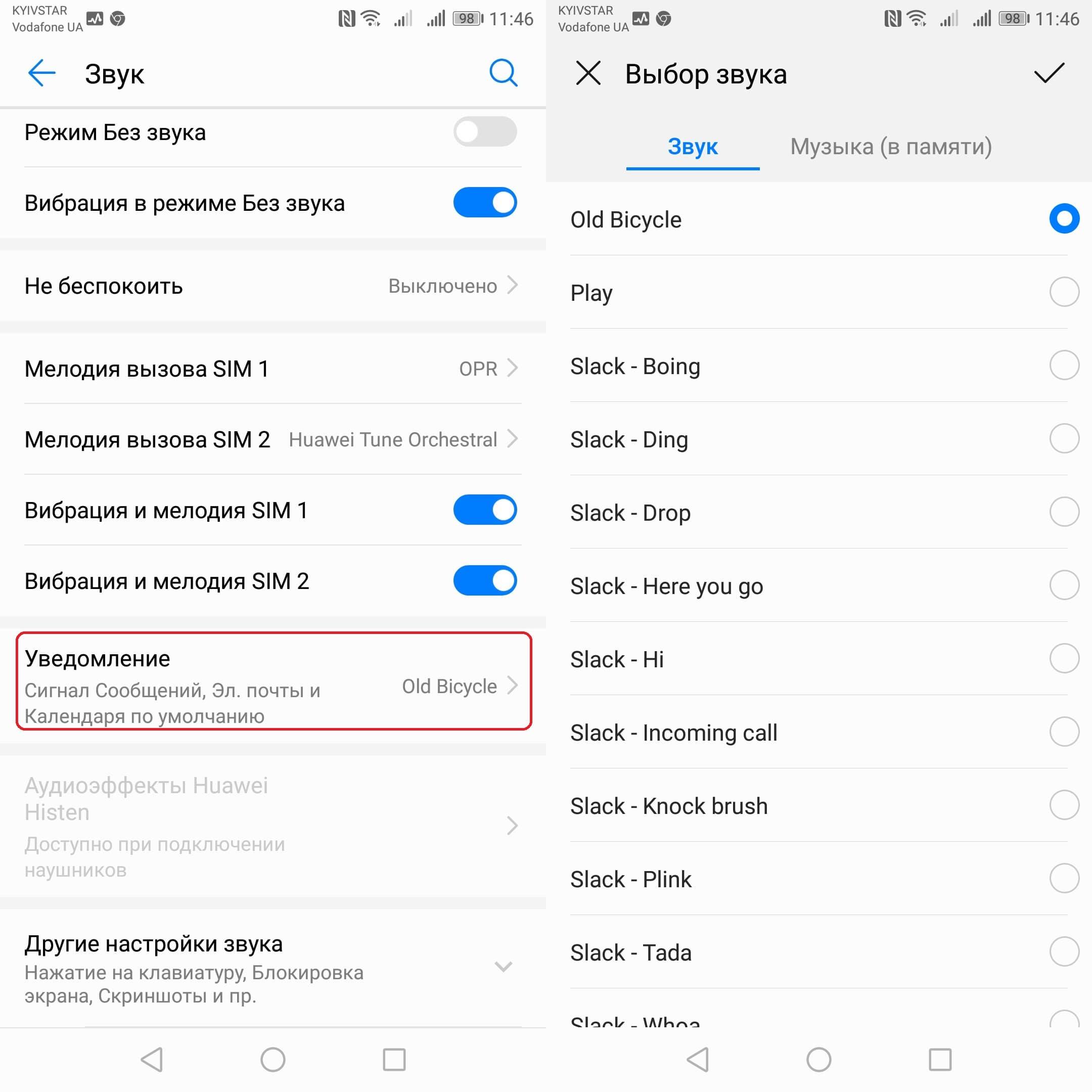 Картинка 1 Как менять звук уведомлений на смарфтоне Android