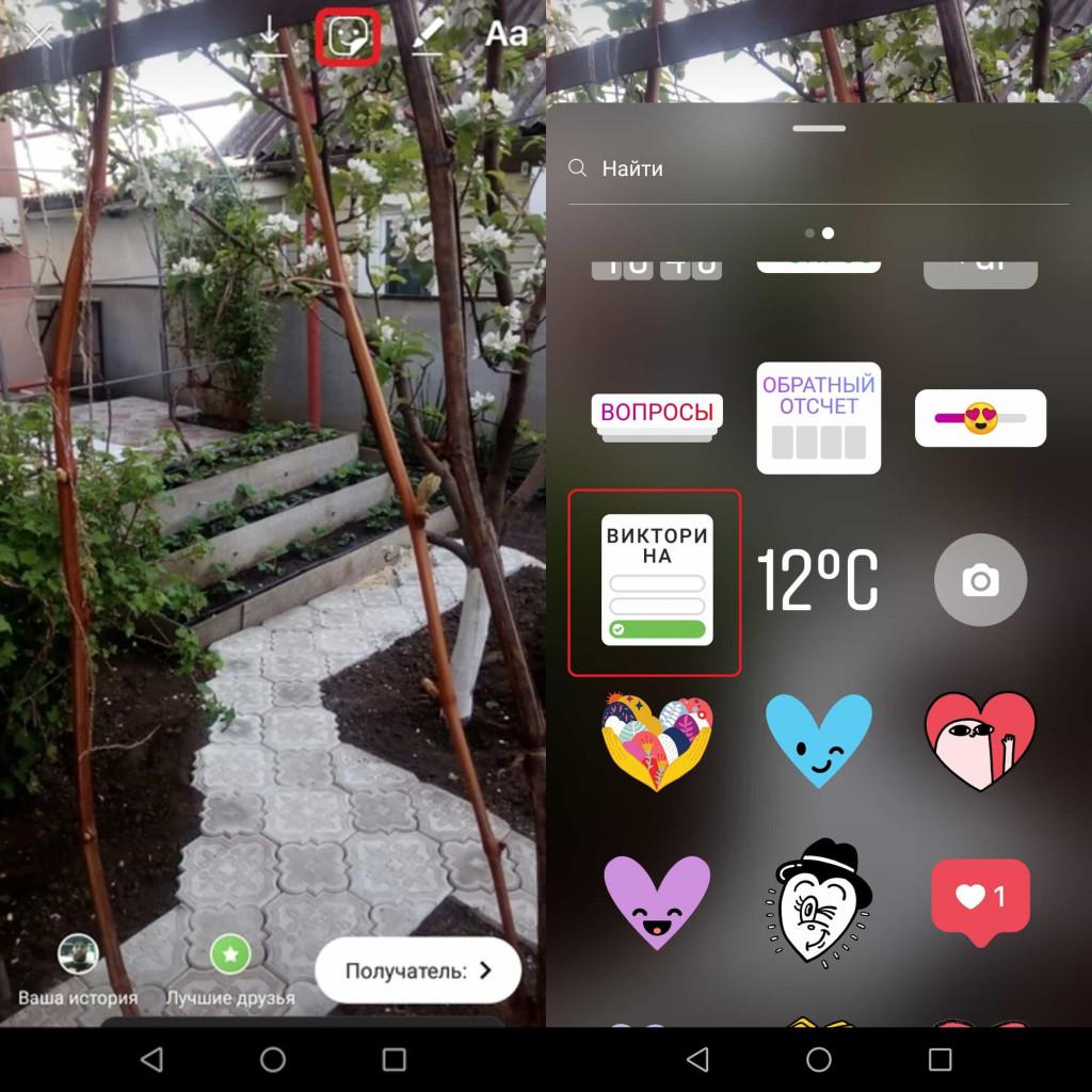 Картинка 1 Как создавать опросы для голосования в Instagram Stories на Android