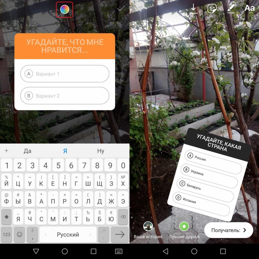 Картинка 2 Как создавать опросы для голосования в Instagram Stories на Android