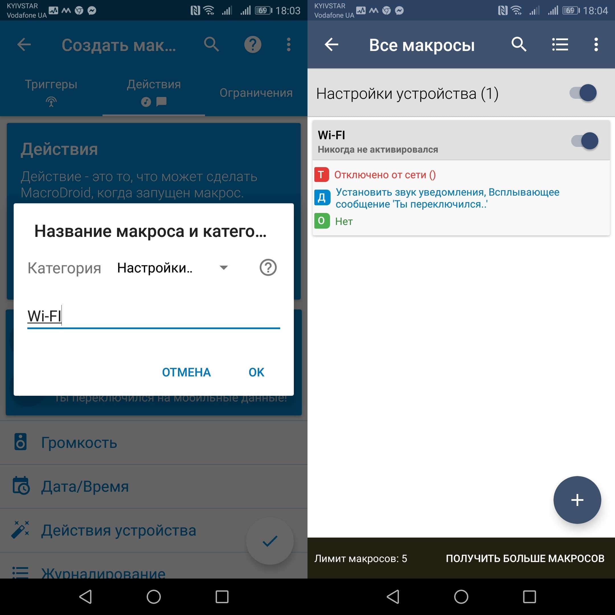 Картинка 4 Получайте уведомления, когда ваш смартфон переключается на мобильные данные!