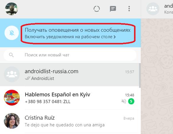 Картинка 2 WhatsApp Web: как устранить самые частые проблемы