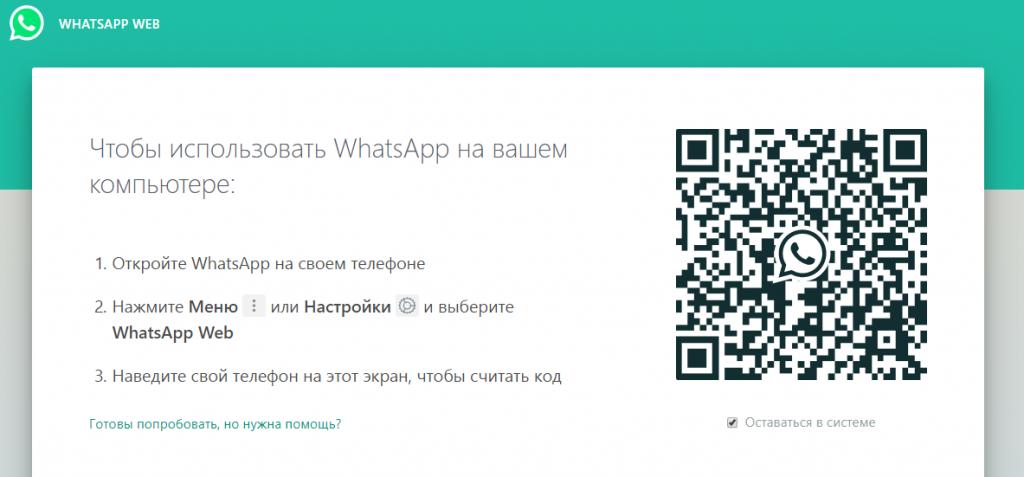 Картинка 8 WhatsApp Web: как устранить самые частые проблемы