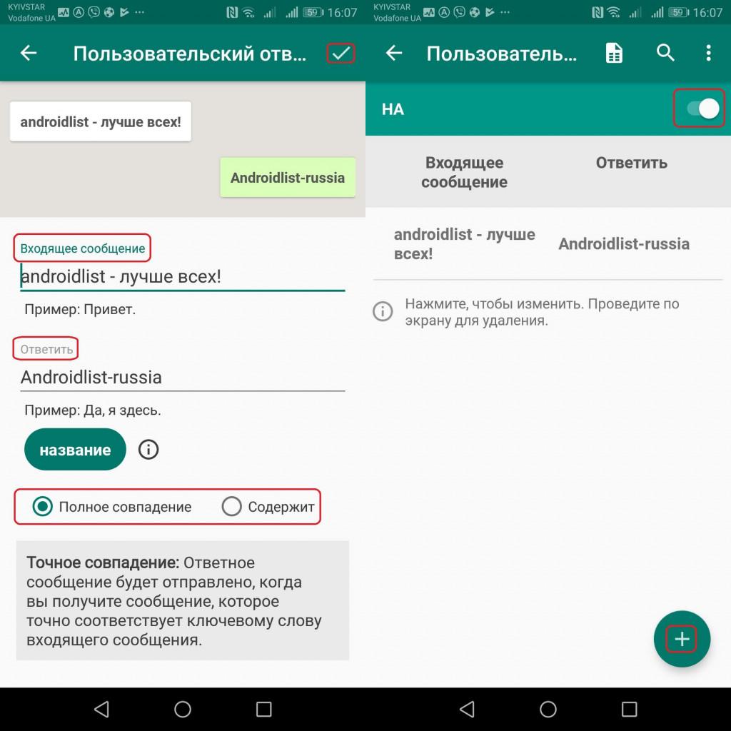 Картинка 1 Как настраивать шаблоны для автоответчика в WhatsApp на Android