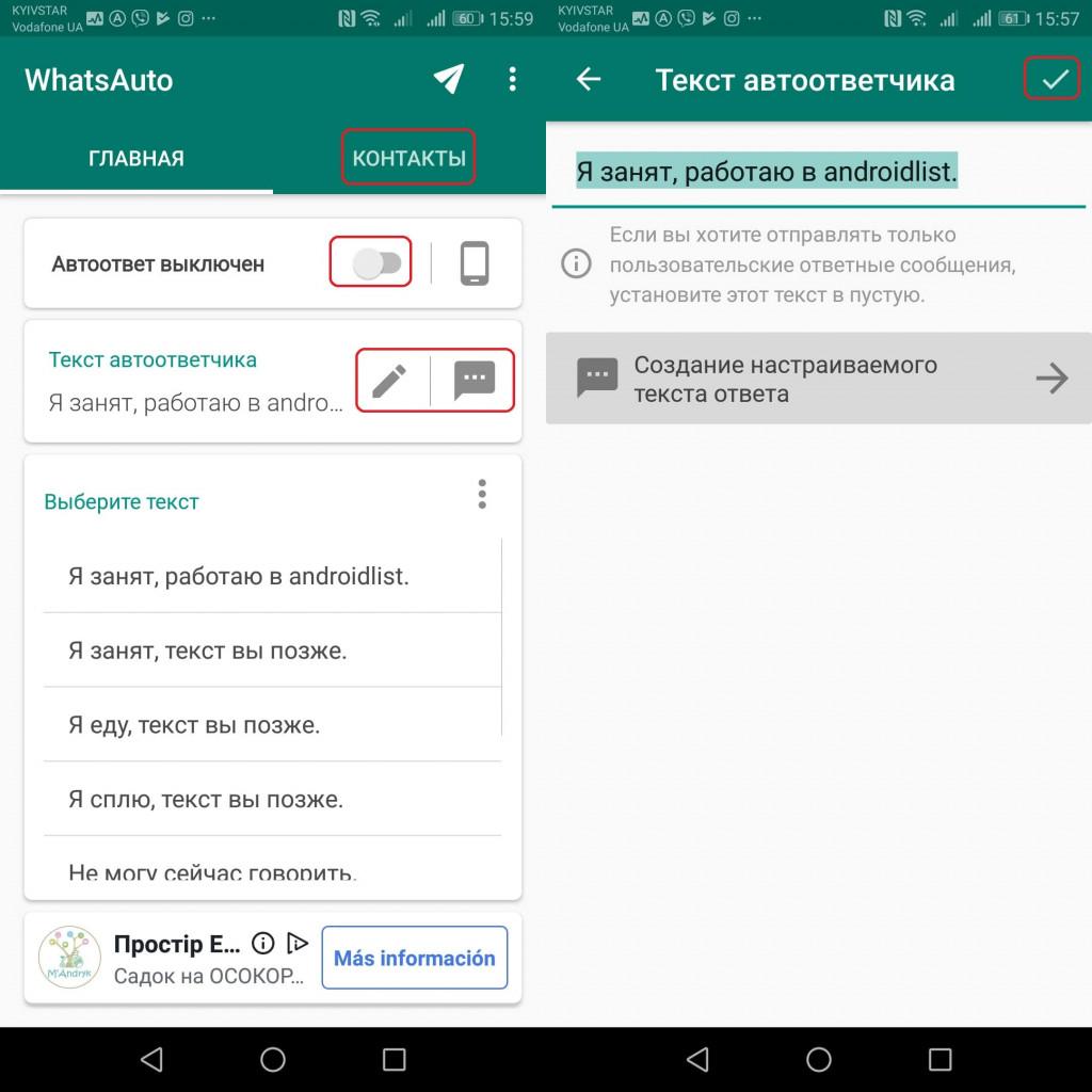 Картинка 2 Как настраивать шаблоны для автоответчика в WhatsApp на Android
