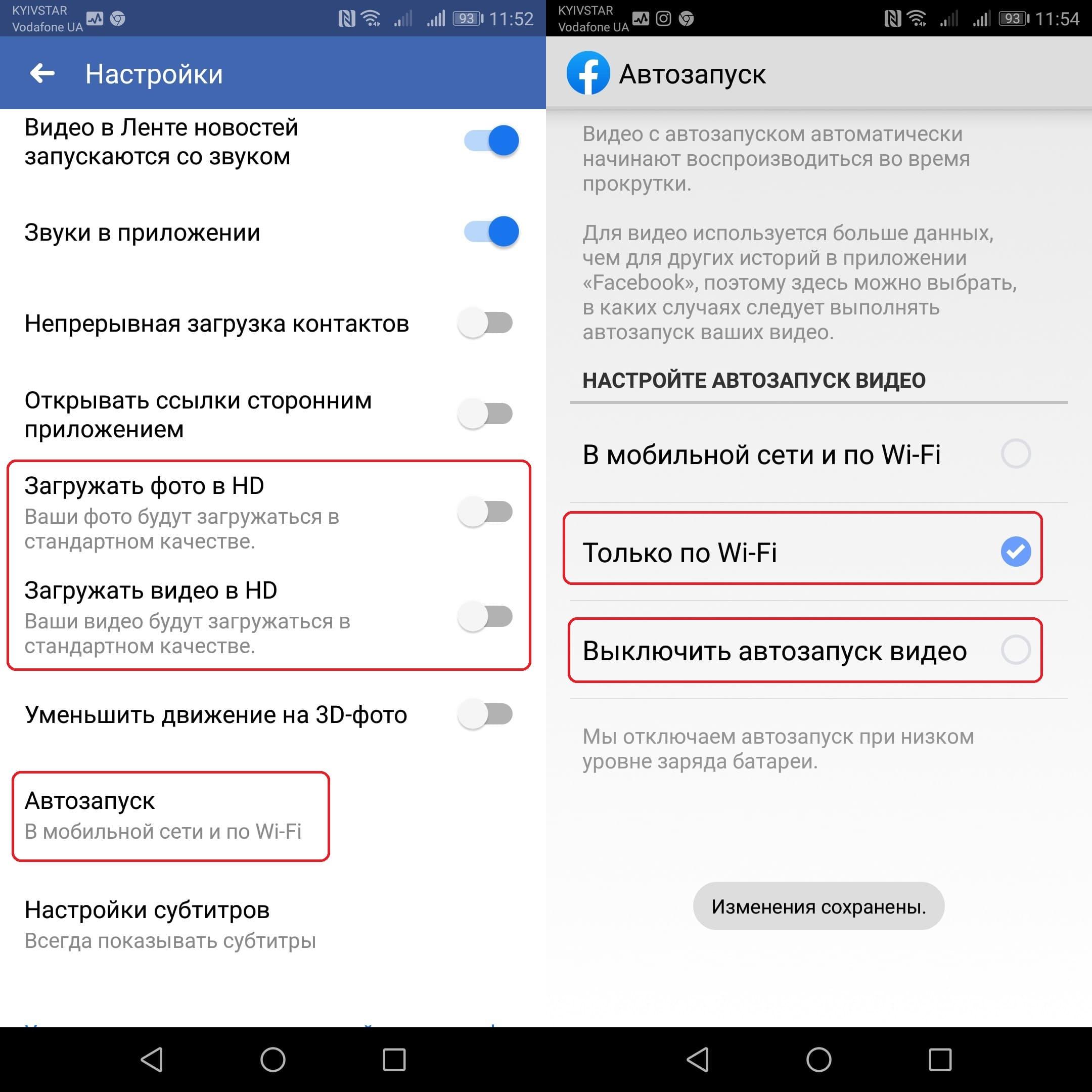 Картинка 2 Как снизить потребление мобильных данных приложением Facebook на Android