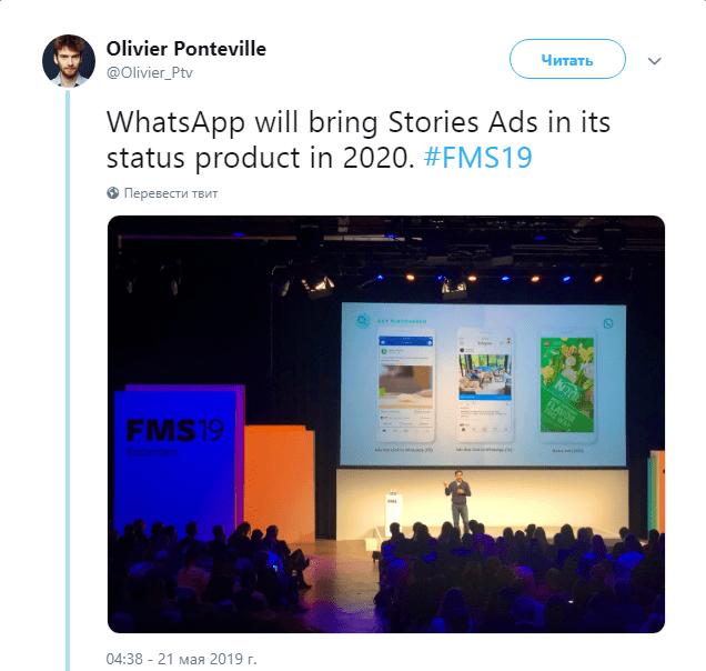Картинка 2 Главная новость 2020-го года: в WhatsApp появится реклама!