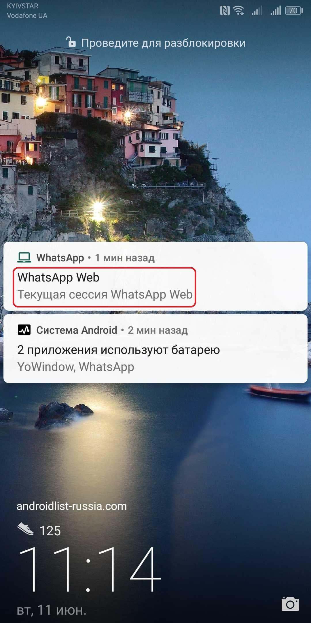 Картинка 1 Как вычислить шпиона в WhatsApp с помощью WhatsApp Web