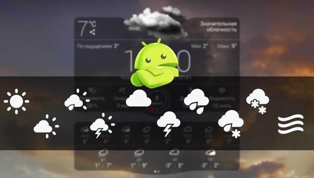 Как добавить виджет часов и погоды на главном экране Android